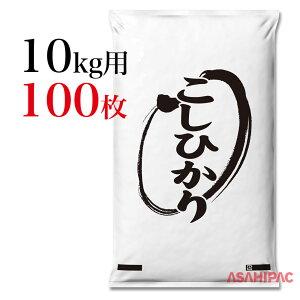 業務用米袋 米袋 ポリお米・こしひかり10kg用×100枚