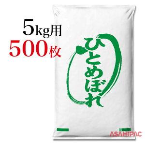 業務用米袋 米袋 ポリお米・ひとめぼれ5kg用×500枚