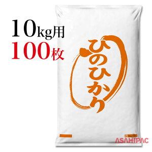 業務用米袋 米袋 ポリお米・ひのひかり10kg用×100枚