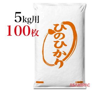 業務用米袋 米袋 ポリお米・ひのひかり5kg用×100枚