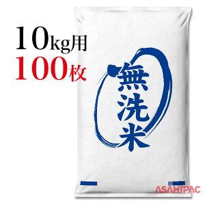 業務用米袋 米袋 ポリお米・無洗米10kg用×100枚