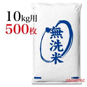 業務用米袋 米袋 ポリお米・無洗米10kg用×500枚
