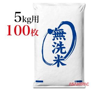 業務用米袋 米袋 ポリお米・無洗米5kg用×100枚