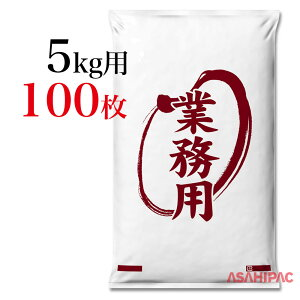 業務用米袋 米袋 ポリお米・業務用5kg用×100枚