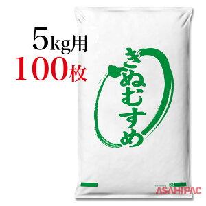 業務用米袋 米袋 ポリお米・きぬむすめ5kg用×100枚