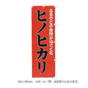 販促品 のぼり(大) ふるさとの自然 ヒノヒカリ×1枚