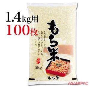 米袋 ポリ もち米 赤飯1.4kg用×100枚