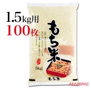 米袋 ポリ もち米 赤飯1.5kg用×100枚