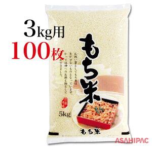 米袋 ポリ もち米 赤飯3kg用×100枚
