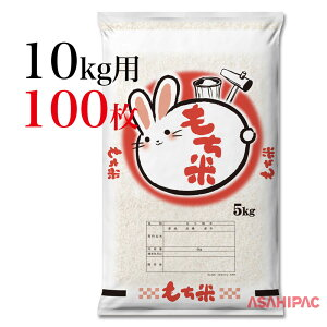 米袋 ポリ うさぎとウス・もち米10kg用×100枚