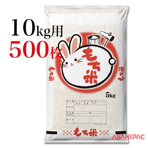 米袋 ポリ うさぎとウス・もち米10kg用×500枚