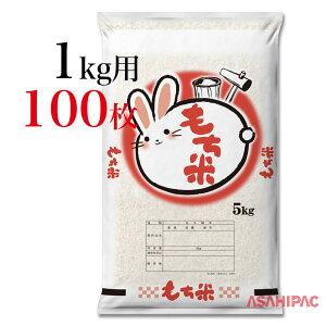 米袋 ポリ うさぎとウス・もち米1kg用×100枚