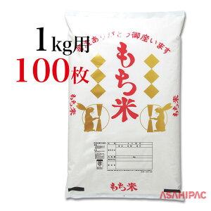米袋 ポリ うさぎ・もち米1kg用×100枚
