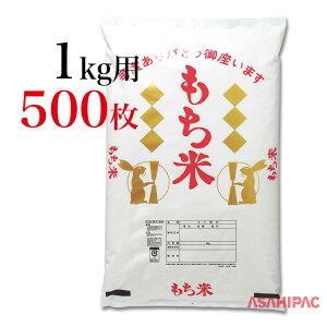米袋 ポリ うさぎ・もち米1kg用×500枚