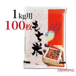 米袋 ラミ 栗赤飯 もち米1kg用×100枚