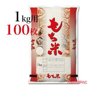 米袋 ポリポリ 帯柄 もち米1kg用×100枚