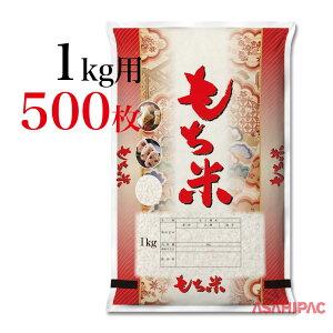 米袋 ポリポリ 帯柄 もち米1kg用×500枚