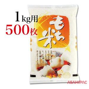 米袋 ラミ 焼き餅 もち米1kg用×500枚