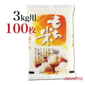 米袋 ラミ 焼き餅 もち米3kg用×100枚