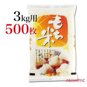 米袋 ラミ 焼き餅 もち米3kg用×500枚