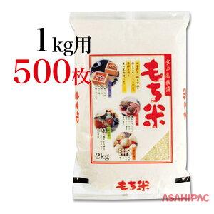 米袋 ラミ 食の風物詩 もち米1kg用×500枚