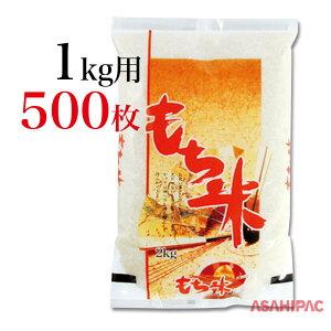 米袋 ラミ 扇 もち米1kg用×500枚