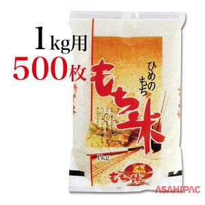 米袋 ラミ 扇 もち米・ひめのもち1kg用×500枚