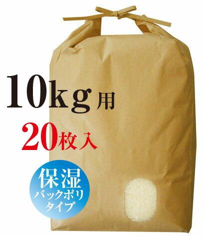 [米袋 クラフト] 米袋 ひも付クラフト 無地(保水加工)10kg用×20枚
