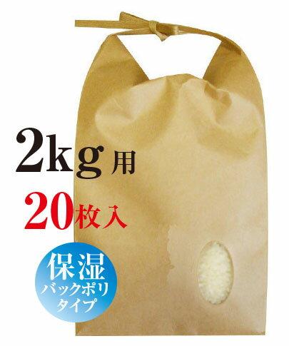 【米袋 無地】【米袋 クラフト】 米袋 ひも付クラフト 無地(保水加工)2kg用×20枚