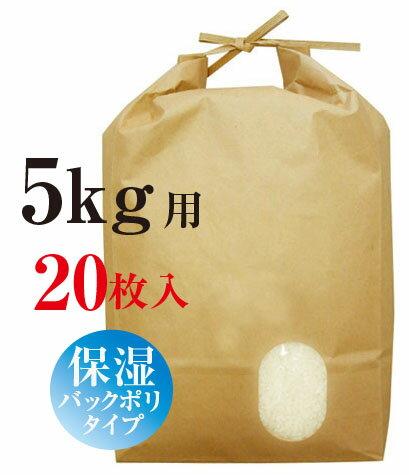 米袋 ひも付クラフト 無地(保水加工)5kg用×20枚