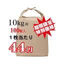 【楽天店限定】米袋 ひも付クラフト 無地10kg用×100枚【特別価格】