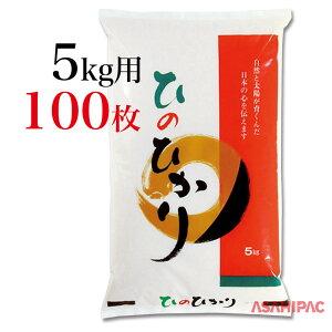 米袋 ポリ 丸・ひのひかり5kg用×100枚