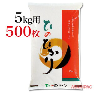 米袋 ポリ 丸・ひのひかり5kg用×500枚
