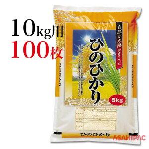米袋 ポリポリ 豊年・ひのひかり10kg用×100枚