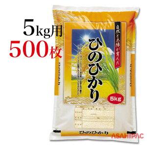 米袋 ポリポリ 豊年・ひのひかり5kg用×500枚