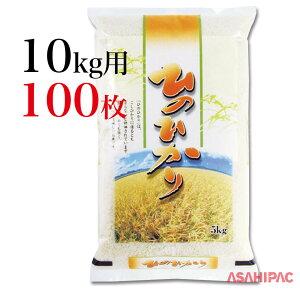 米袋 ラミ 収穫・ひのひかり10kg用×100枚