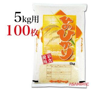 米袋 ラミ 彩食健味・ひのひかり5kg用×100枚