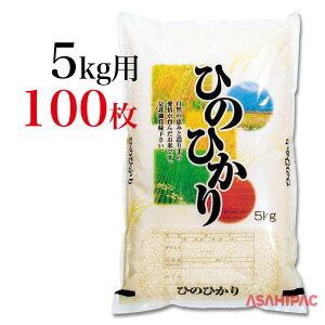 米袋 ラミ 四季風景・ひのひかり5kg用×100枚
