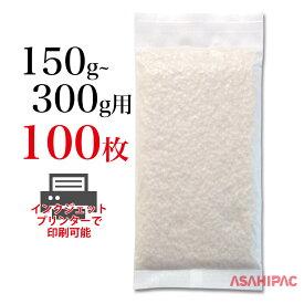 印刷できる米袋 真空用米袋 150〜300G和紙合掌貼メッセージライス1〜2合用×100枚