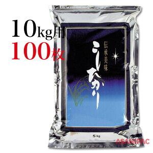 米袋 アルミ B紺・こしひかり10kg用×100枚
