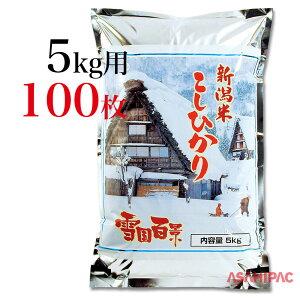 米袋 アルミ 雪国百景・新潟米こしひかり5kg用×100枚