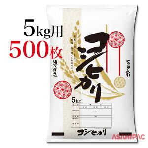 米袋 NEWマットポリ和紙調 稲穂手まり・コシヒカリ5kg用×500枚