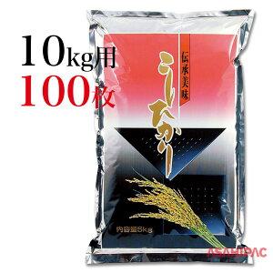 米袋 アルミ グラデーションE・こしひかり10kg用×100枚