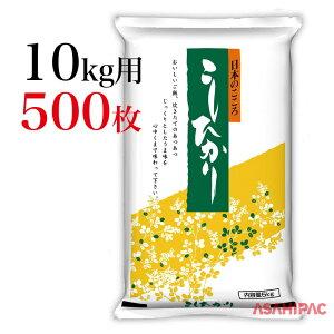 米袋 ポリ 花柄・こしひかり10kg用×500枚