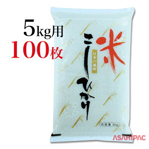 米袋 ポリ 米・こしひかり5kg用×100枚