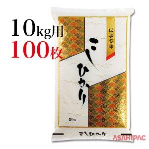 米袋 ポリ 扇・こしひかり10kg用×100枚