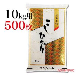 米袋 ポリ 扇・こしひかり10kg用×500枚