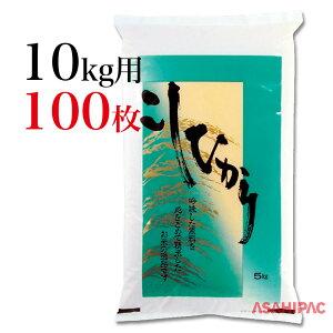 米袋 ポリ ゴールド穂波・こしひかり10kg用×100枚