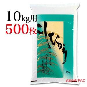 米袋 ポリ ゴールド穂波・こしひかり10kg用×500枚