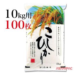 米袋 ラミ 稲穂・こしひかり10kg用×100枚